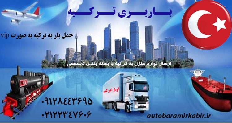 باربری ترکیه