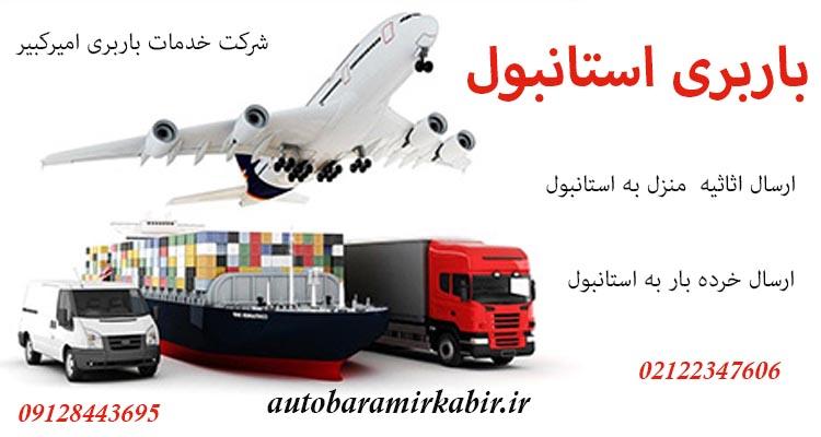باربری استانبول، ارسال بار به استانبول